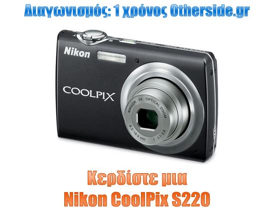 Διαγωνισμός: Κερδίστε μια φωτογραφική μηχανή Nikon