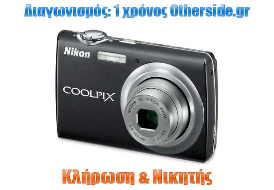Κλήρωση & Νικητής για τη Nikon S220