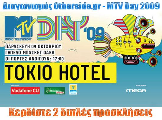 """Διαγωνισμός Otherside.gr """"MTV Day 2009"""""""