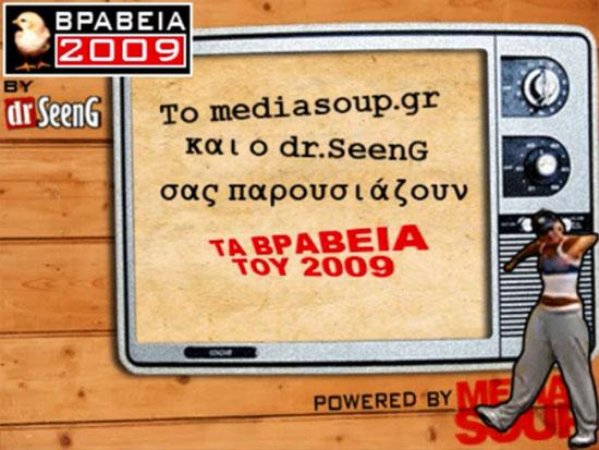 Βραβεία: Λαμογια της χρονιας 2009