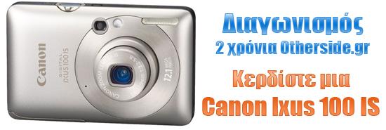 Διαγωνισμός: Κερδίστε μια φωτογραφική μηχανή Canon