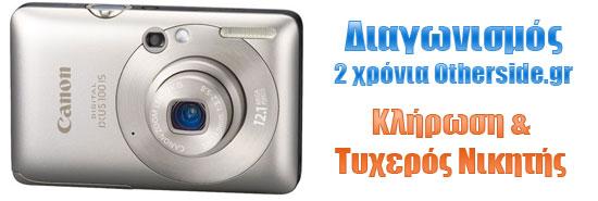 2 χρόνια Otherside.gr - Νικητής διαγωνισμού Canon Ixus 84ab0ae6edf