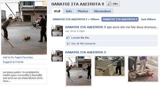 Εμετικό Facebook Page - Κάντε το Report!