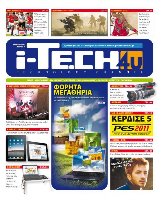 i-TECH4u #6 Οκτώβριος 2010