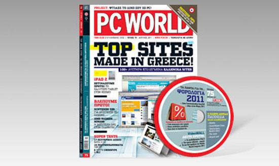 Otherside.gr - PC World (4)