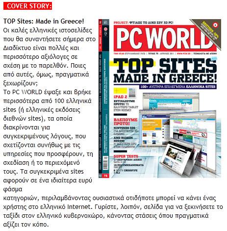 Otherside.gr - PC World (3)