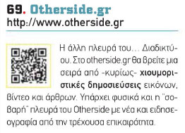 Otherside.gr - PC World (1)
