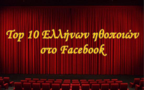 Top 10 Ελλήνων ηθοποιών στο Facebook