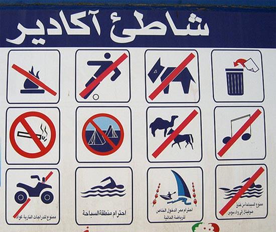 Αστείες & παράξενες πινακίδες στην παραλία (5)