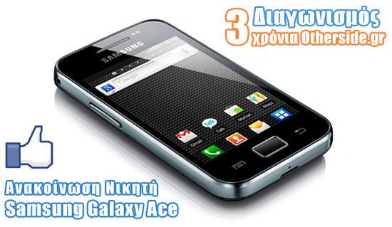 3 χρόνια Otherside.gr - Νικητής διαγωνισμού Samsung Galaxy Ace
