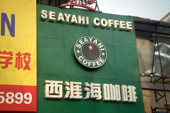 Made In China: 9 απομιμήσεις γνωστών εταιρειών (5)