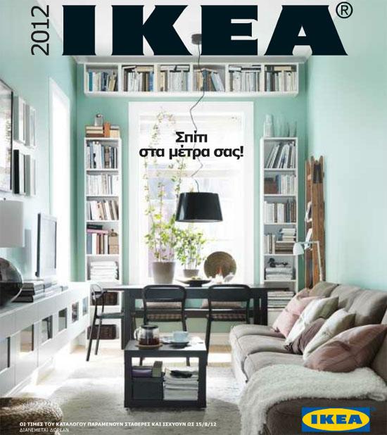 Ελληνικός Κατάλογος ΙΚΕΑ 2012