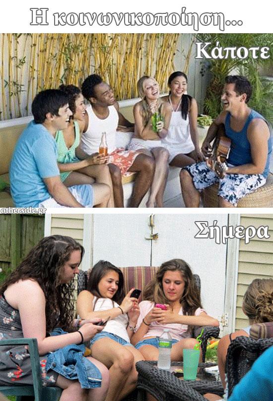 Κοινωνικοποίηση: Κάποτε vs Σήμερα