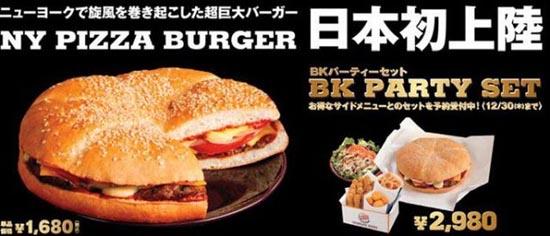 Fast food από διάφορες χώρες (7)