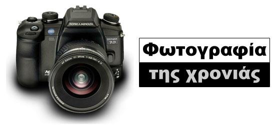 Φωτογραφία της χρονιάς | Otherside.gr 2011