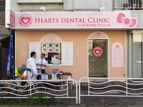 Οδοντιατρείο Hello Kitty στo Tokyo (1)