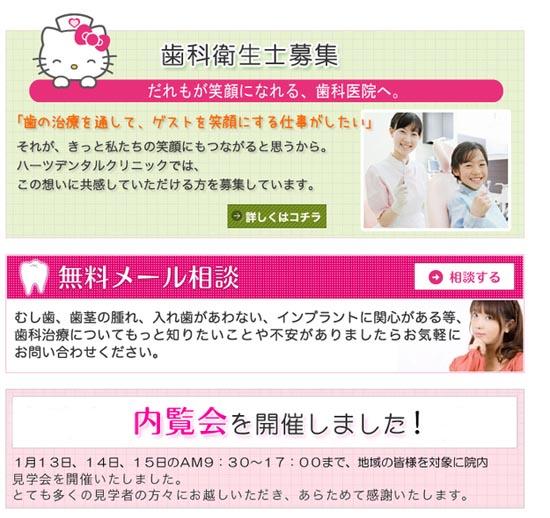 Οδοντιατρείο Hello Kitty στo Tokyo (2)