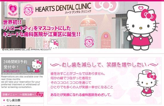Οδοντιατρείο Hello Kitty στo Tokyo (3)
