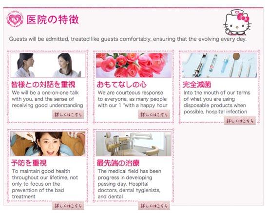 Οδοντιατρείο Hello Kitty στo Tokyo (4)
