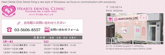 Οδοντιατρείο Hello Kitty στo Tokyo (5)