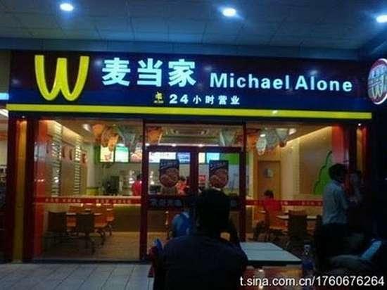 Κινέζικες απομιμήσεις διάσημων Fast Food (1)