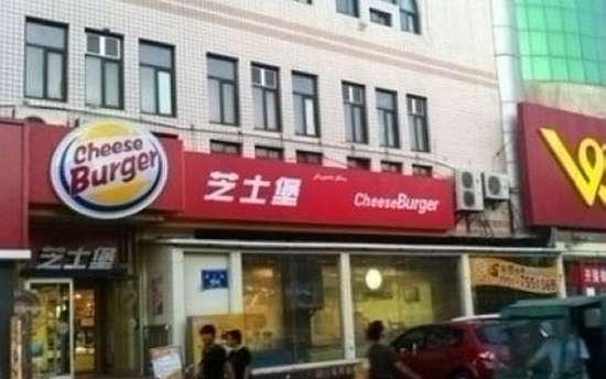 Κινέζικες απομιμήσεις διάσημων Fast Food (6)
