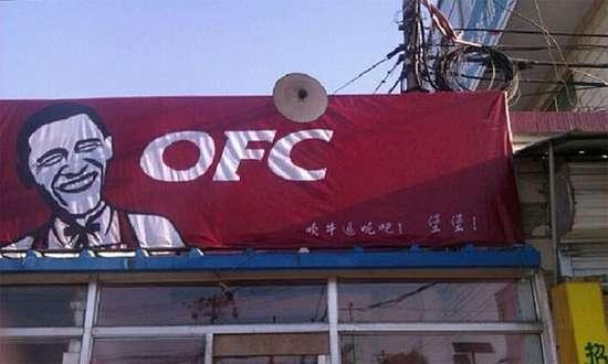 Κινέζικες απομιμήσεις διάσημων Fast Food (7)
