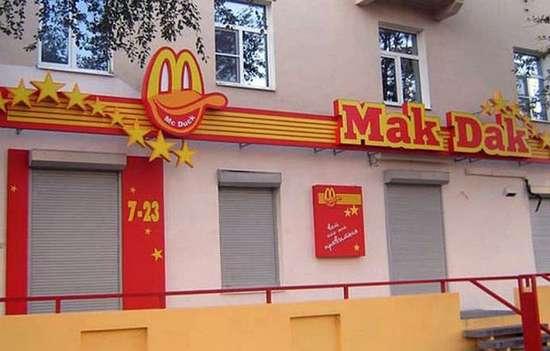 Κινέζικες απομιμήσεις διάσημων Fast Food (9)