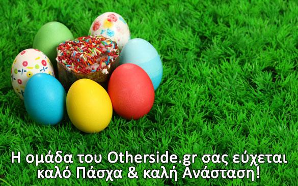 Καλό Πάσχα & Καλή Ανάσταση