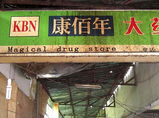 Πράγματα που θα δεις μόνο στην Κίνα (10)