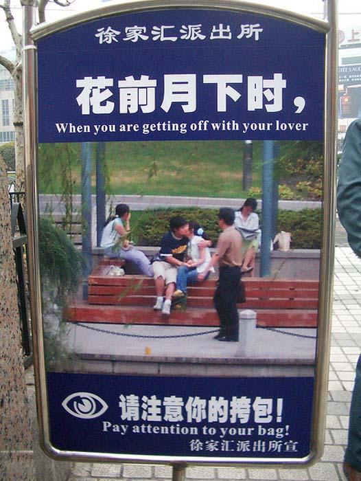 Πράγματα που θα δεις μόνο στην Κίνα (18)