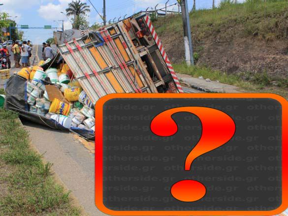 Το πιο... πολύχρωμο τροχαίο ατύχημα (1)