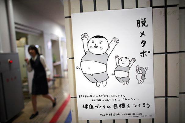 Πρόστιμο για υπέρβαρους υπαλλήλους δέχονται οι εταιρείες στην Ιαπωνία