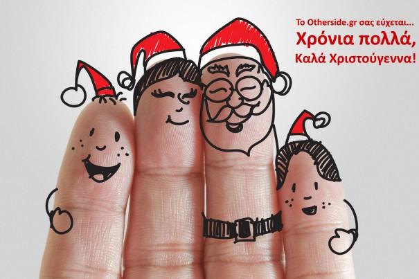 Ευχές για καλά Χριστούγεννα!