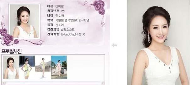 Τι κοινό έχουν οι διαγωνιζόμενες στα καλλιστεία της Νότιας Κορέας; (2)