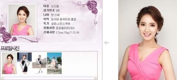 Τι κοινό έχουν οι διαγωνιζόμενες στα καλλιστεία της Νότιας Κορέας; (3)