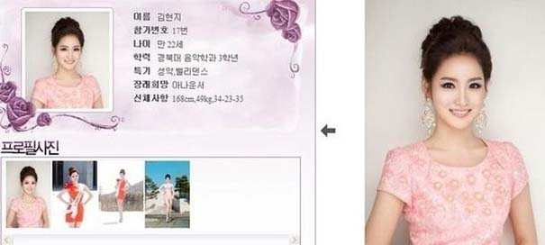 Τι κοινό έχουν οι διαγωνιζόμενες στα καλλιστεία της Νότιας Κορέας; (4)