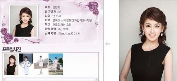 Τι κοινό έχουν οι διαγωνιζόμενες στα καλλιστεία της Νότιας Κορέας; (6)
