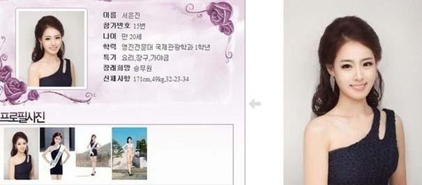 Τι κοινό έχουν οι διαγωνιζόμενες στα καλλιστεία της Νότιας Κορέας; (8)
