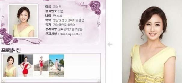 Τι κοινό έχουν οι διαγωνιζόμενες στα καλλιστεία της Νότιας Κορέας; (9)