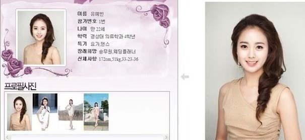 Τι κοινό έχουν οι διαγωνιζόμενες στα καλλιστεία της Νότιας Κορέας; (11)