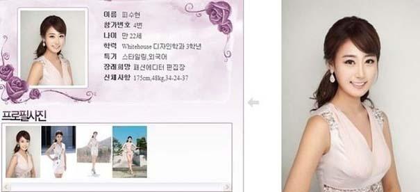 Τι κοινό έχουν οι διαγωνιζόμενες στα καλλιστεία της Νότιας Κορέας; (12)