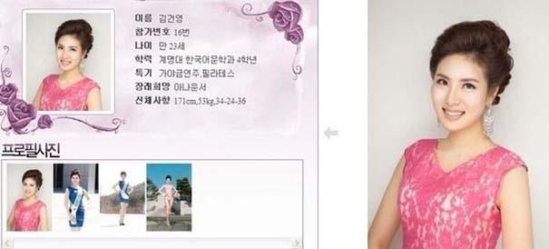 Τι κοινό έχουν οι διαγωνιζόμενες στα καλλιστεία της Νότιας Κορέας; (13)