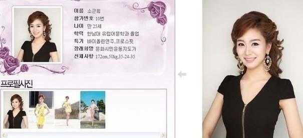 Τι κοινό έχουν οι διαγωνιζόμενες στα καλλιστεία της Νότιας Κορέας; (16)