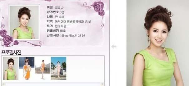 Τι κοινό έχουν οι διαγωνιζόμενες στα καλλιστεία της Νότιας Κορέας; (19)