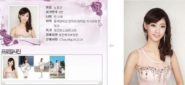 Τι κοινό έχουν οι διαγωνιζόμενες στα καλλιστεία της Νότιας Κορέας; (20)