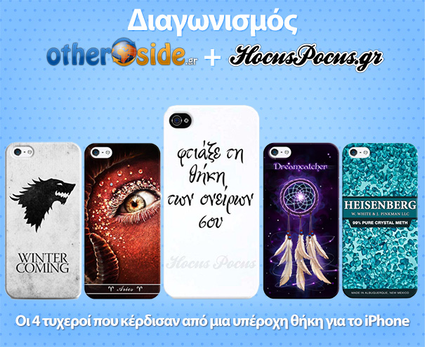 Οι νικητές του διαγωνισμού Otherside.gr με δώρο 4 θήκες για iPhone!