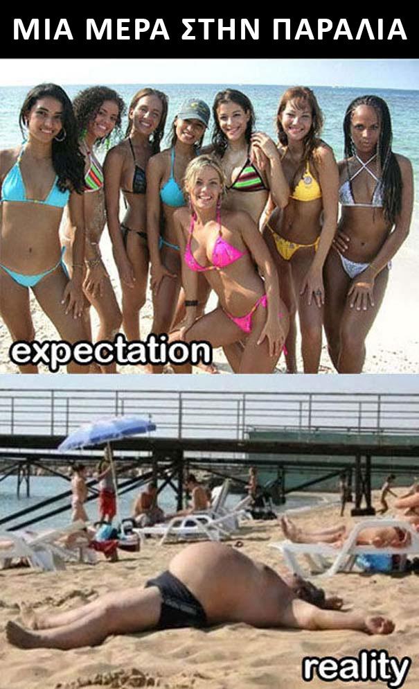 Προσδοκίες vs πραγματικότητα (2)