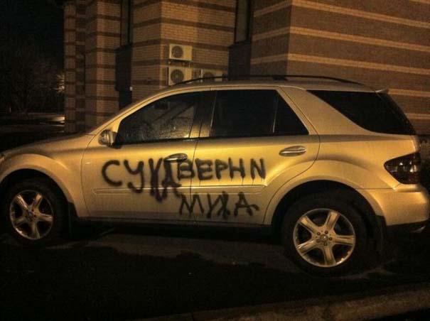Όταν το αυτοκίνητο γίνεται θύμα... εκδίκησης! (19)