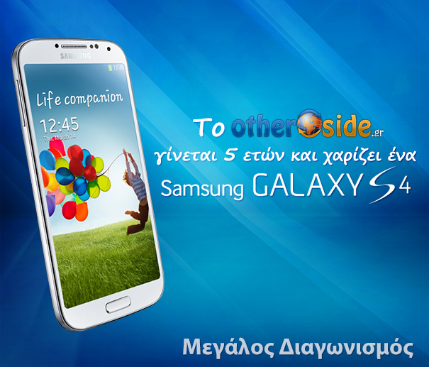 Διαγωνισμός Otherside.gr με δώρο το Samsung Galaxy S4